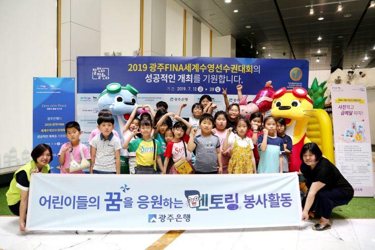 광주은행, 지역아동센터 어린이들과 멘토링 봉사활동 펼쳐