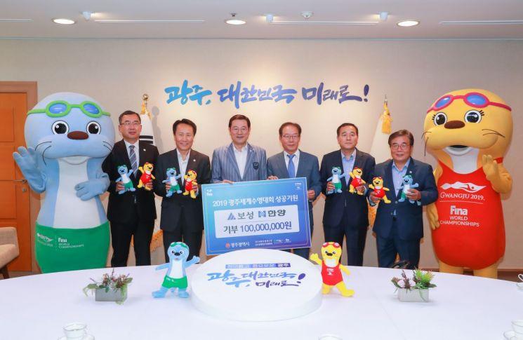 ㈜한양, 광주세계수영대회 성공 기원 1억 원 기부