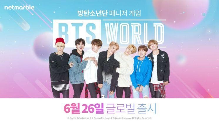 방탄소년단 게임 'BTS월드' 첫 번째 OST  공개