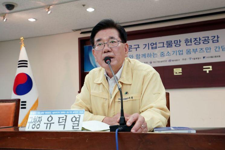 동대문구-중소기업 옴부즈만 기업그물망 공감 간담회 개최