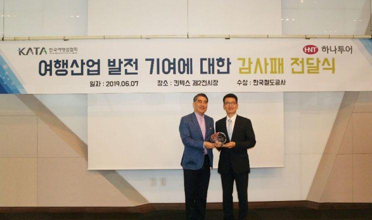 코레일, 한국여행업협회 감사패 받아…동반성장 발전 공로