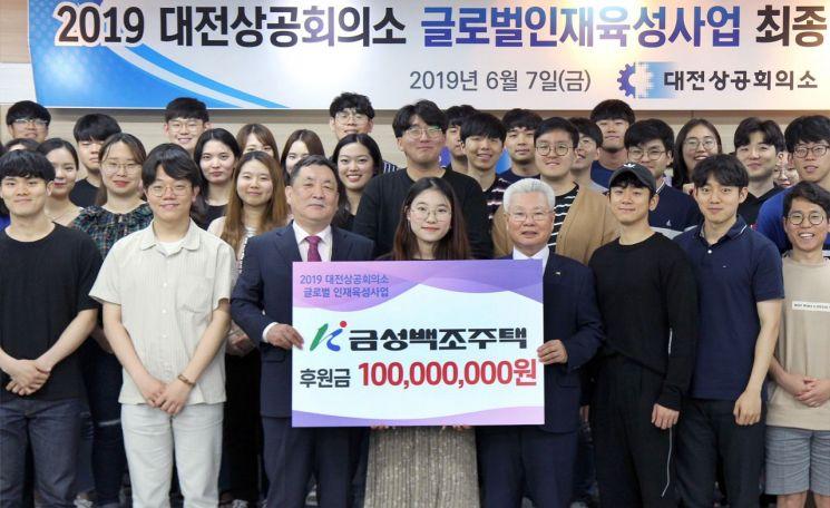 금성백조, 대전상의 글로벌인재육성 해외탐방 지원 1억 기탁