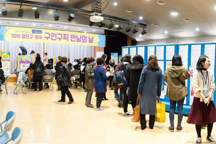 '광진·동부 구인· 구직 만남의 날' 개최