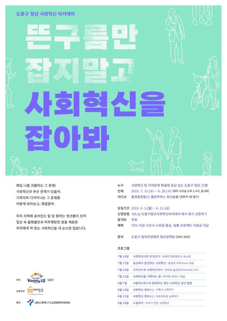도봉구 청년 사회혁신 아카데미 수강생 모집