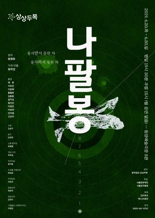 군부대에서 일어난 살인사건, 연극 '나팔봉'