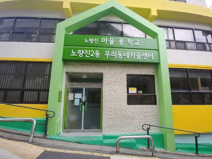 동작구 '우리동네키움센터' 1호점 개소