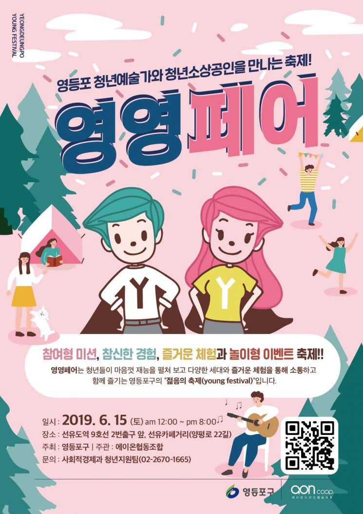 영등포 청년축제 '영영페어'로 가자