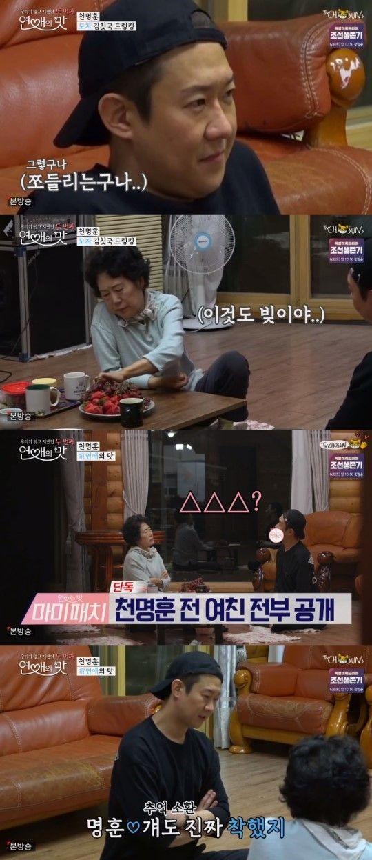 방송인 천명훈이 방송에서 자신의 전 여자친구를 언급해 시청자들의 궁금증을 자아냈다/사진=TV조선 '연애의맛2' 화면 캡처