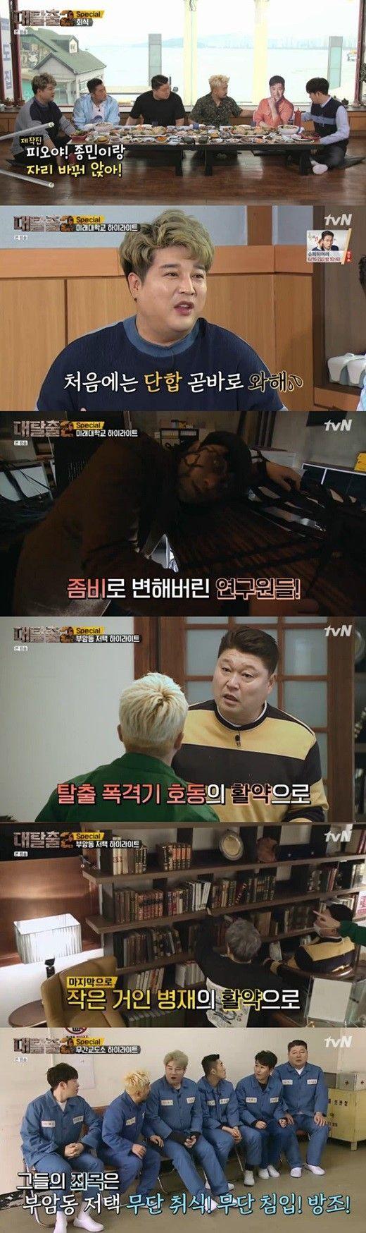사진= tvN '대탈출2' 화면 캡처