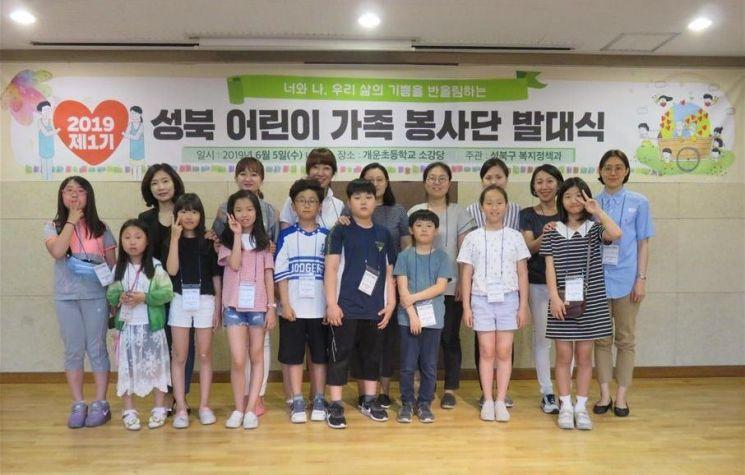 5일 개운초등학교 소강당에서 열린 '성북 반올림 가족 봉사단' 발대식
