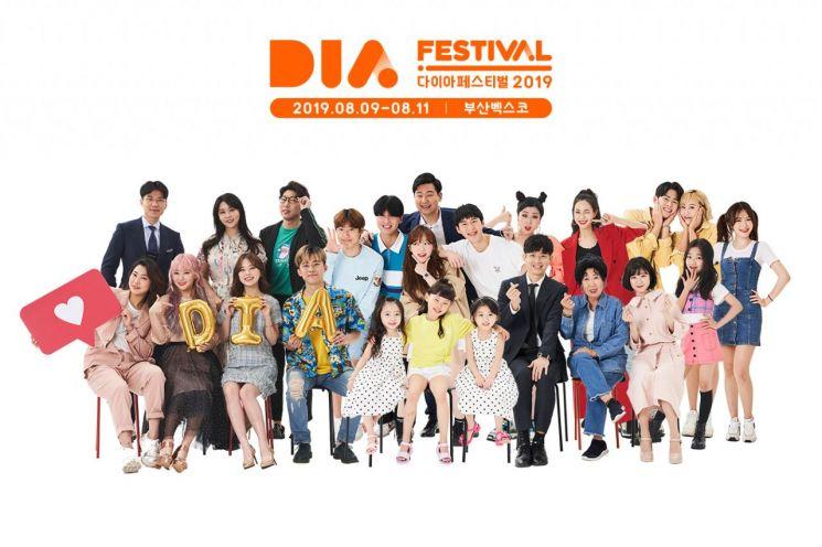 밴쯔·대도서관·박막례 온다…다이아tv, 부산서 페스티벌 개최