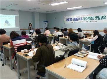 한국장애인부모회 목포시지부, 장애인 가족 동료상담사 양성