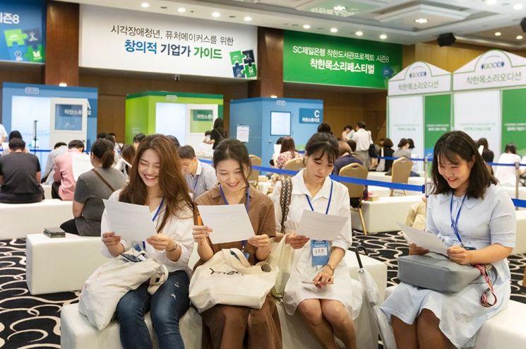 SC제일은행이 지난 6일과 7일 서울 종로구 본점에서 개최한 '착한목소리페스티벌'에 참가한 참가자들이 착한 목소리 오디션 준비를 하고 있다. 사진제공=SC제일은행