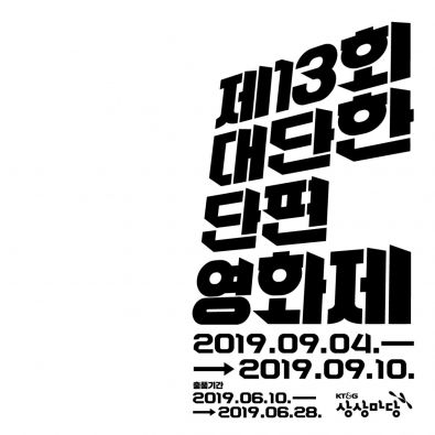 KT&G, 우수 단편영화 발굴 프로그램 '대단한 단편영화제' 공모