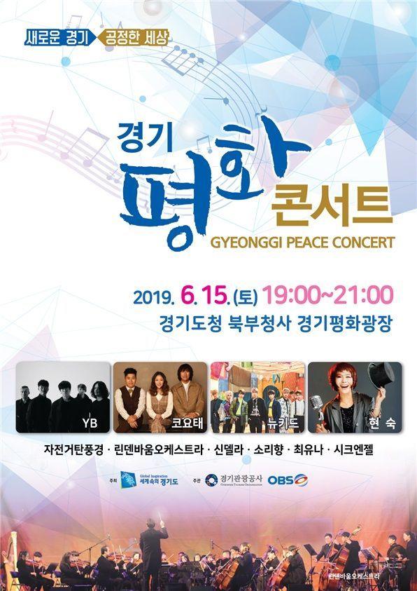 경기도 6·15 남북공동선언 기념 '평화콘서트' 개최