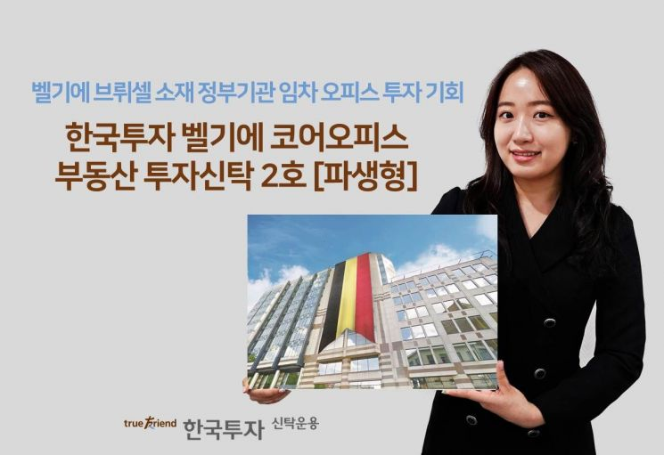 """한투운용, 한국투자벨기에코어오피스부동산펀드2호 출시…""""14일까지 판매"""""""