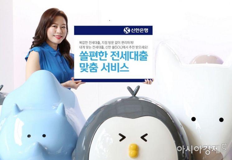 신한은행은 모바일 앱 쏠(SOL)에서 주택도시보증공사 전세대출을 출시하고 고객 상황에 맞는 맞춤 전세대출 추천 서비스를 개발했다고 10일 밝혔다.
