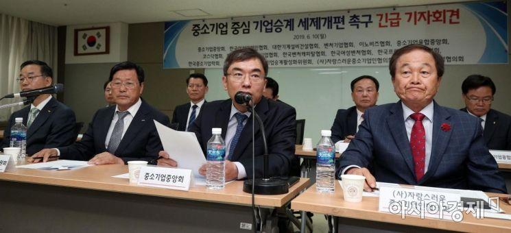 [포토] 중소기업 중심 기업승계 세제개편 촉구 긴급 기자회견