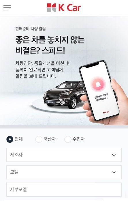 """""""좋은 중고차 구매 비결은 스피드""""…케이카, 판매준비차량 알림 서비스"""