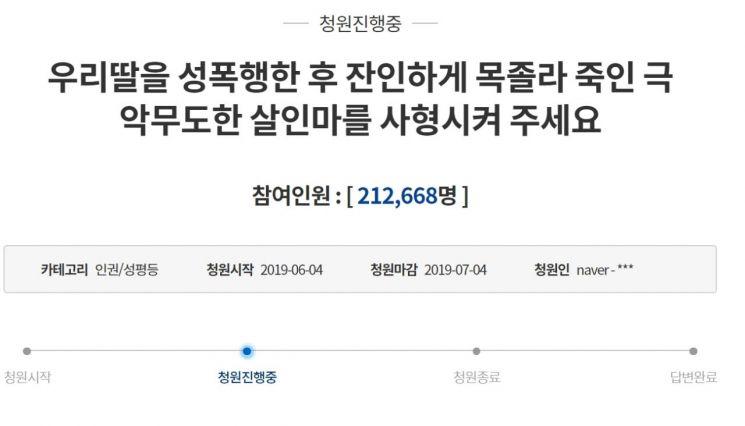 """""""전자발찌 강간 살인범, 사형시켜달라"""" 국민청원 20만 넘어"""