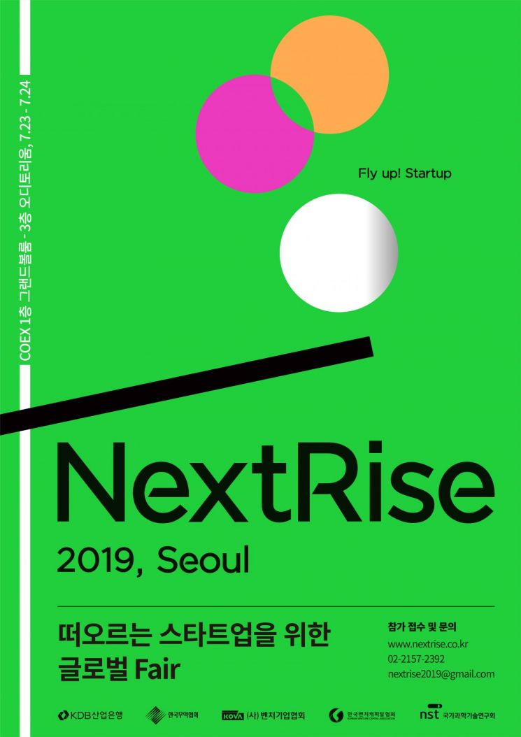 산은·무역협회, '넥스트라이즈 2019 서울' 다음달 개최
