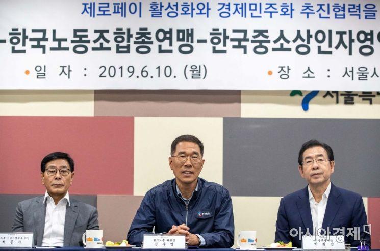 [포토]김주영 한국노총 위원장 인사말