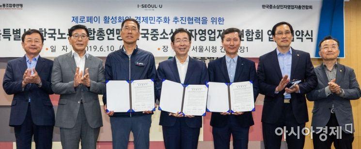 [포토]서울시-한국노총-한상총련, 제로페이 업무협약