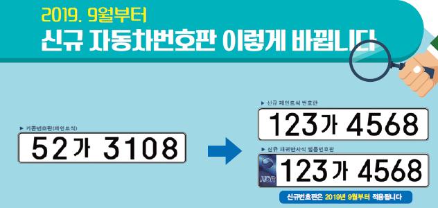 광주 동구, 신규 승용차 등록번호판 변경 홍보나서