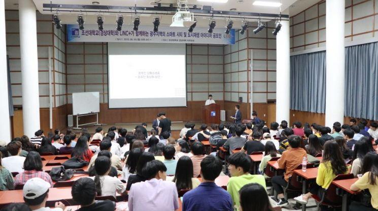조선대 LINC+사업단, 도시재생 아이디어 공모전 '성료'
