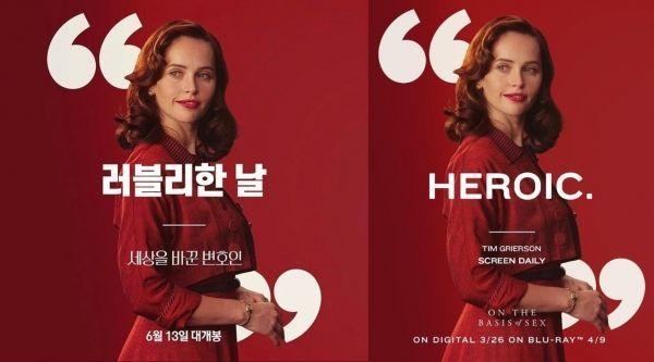 영화 '세상을 바꾼 변호인' 홍보 포스터/사진=온라인 커뮤니티