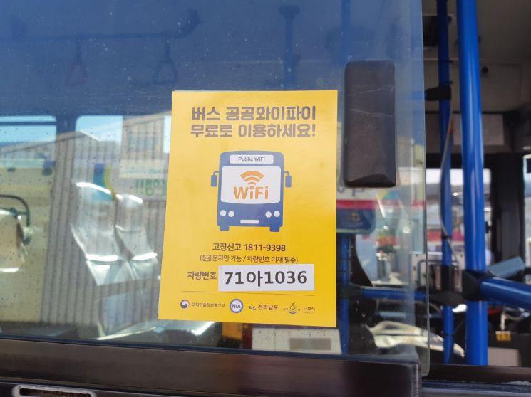 나주시, 시내버스 70대 무료 와이파이 운영