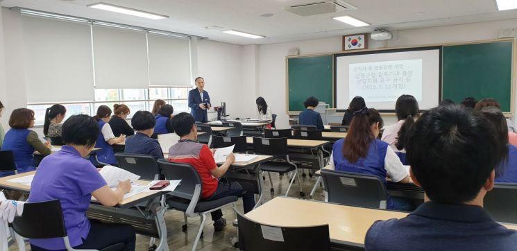 광주유아교육진흥원 '공무원 청렴도 향상 교육' 실시