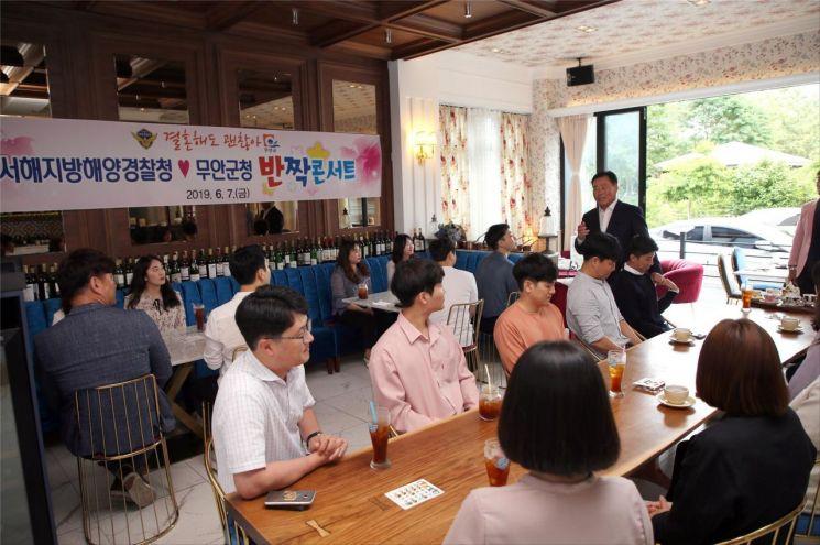 무안군, 서해지방해양경찰청과 미혼직원 미팅 개최
