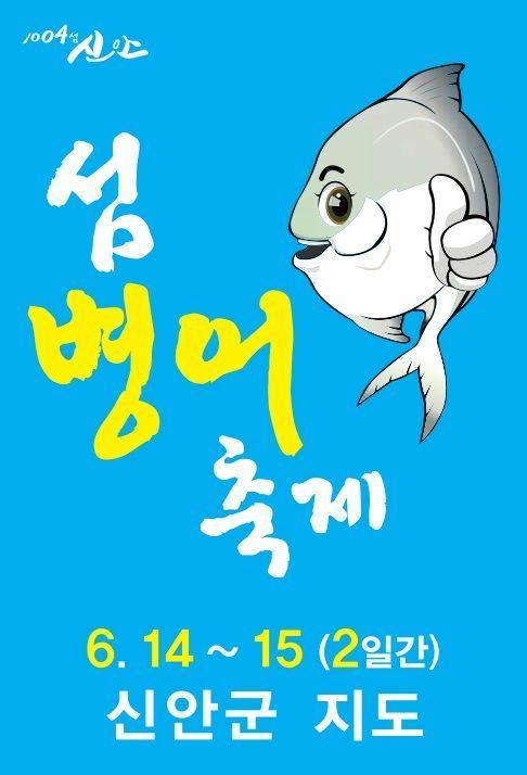 신안 '섬 병어 축제' 14일 개막