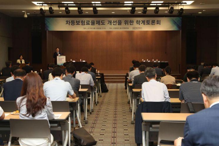예보, 차등보험료율제도 고도화 방안 토론회 개최