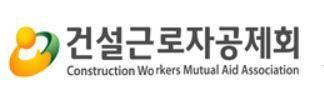 """건설근로자공제회, 새 비전 선포식 개최…""""사랑받는 기관으로 재탄생"""""""
