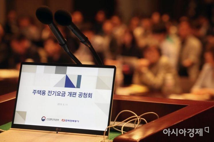 주택용 전기요금 개편 공청회가 11일 서울 중구 프레스센터에서 산업통상자원부, 한국전력공사 주최로 열리고 있다. /문호남 기자 munonam@