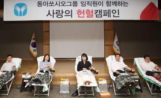 동아쏘시오그룹, 사랑의 헌혈 캠페인