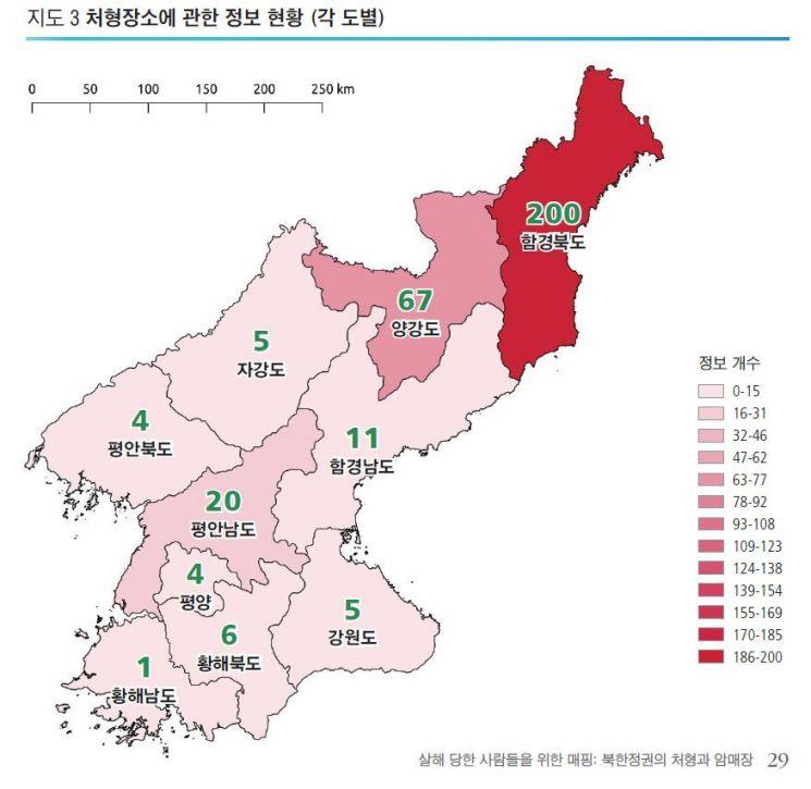 '살해 당한 사람들을 위한 매핑:북한정권의 처형과 암매장' 보고서 캡처