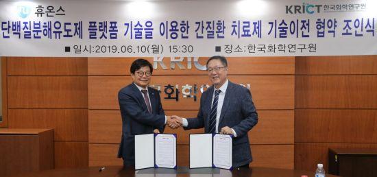 엄기안 휴온스 대표(왼쪽)와 김창균 한국화학연구원 원장 직무대행이 기술이전 협약을 체결한 후 기념촬영을 하고 있다.
