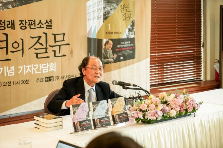 조정래 작가가 11일 서울 중구 프레스센터에서 열린 '천년의 질문' 출간 기념 기자간담회에서 질문에 답하고 있다.  [사진= 해냄 제공]