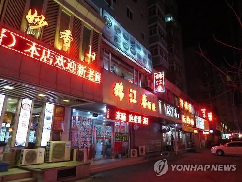 중국 랴오닝성 단둥의 열차역 부근에 조성된 고려촌(사진=연합뉴스).