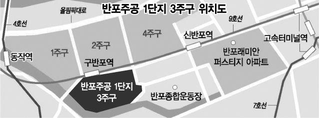 신반포21차, 포스코건설 품에…남은 반포3주구·한남3구역 '주목'