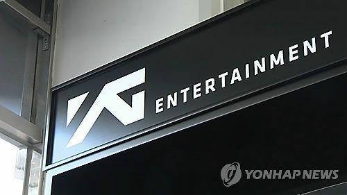 "YG 신임 대표이사에 황보경씨 ""기본 바로 세우겠다"""