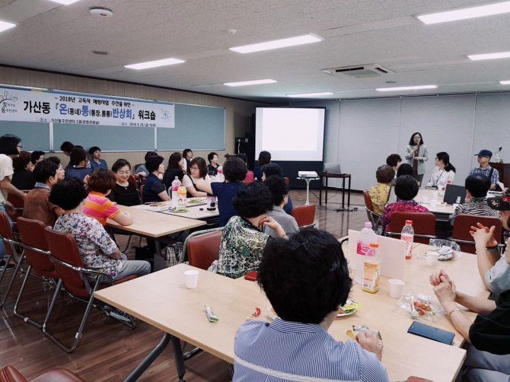 금천구 가산동 '복지와 인권 교육'