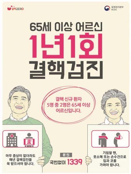 전남·충남 노인 3만8000명 대상 찾아가는 결핵검진