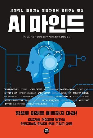 [신간 안내] <AI 마인드> 外