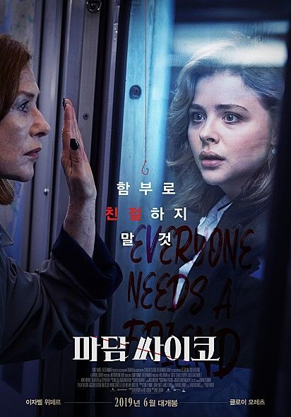 영화 '마담 싸이코' / 사진 = 영화 포스터