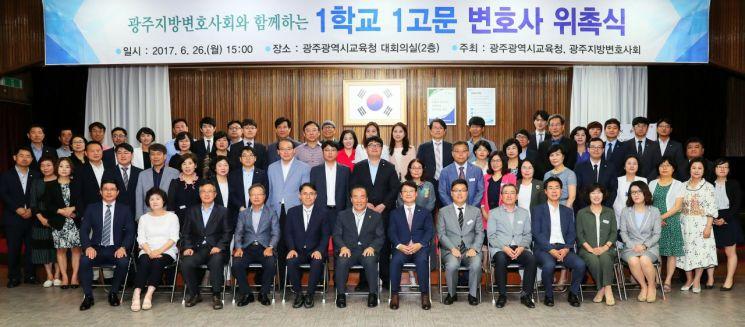 광주시교육청 '1학교 1고문 변호사제' 251개교로 확대
