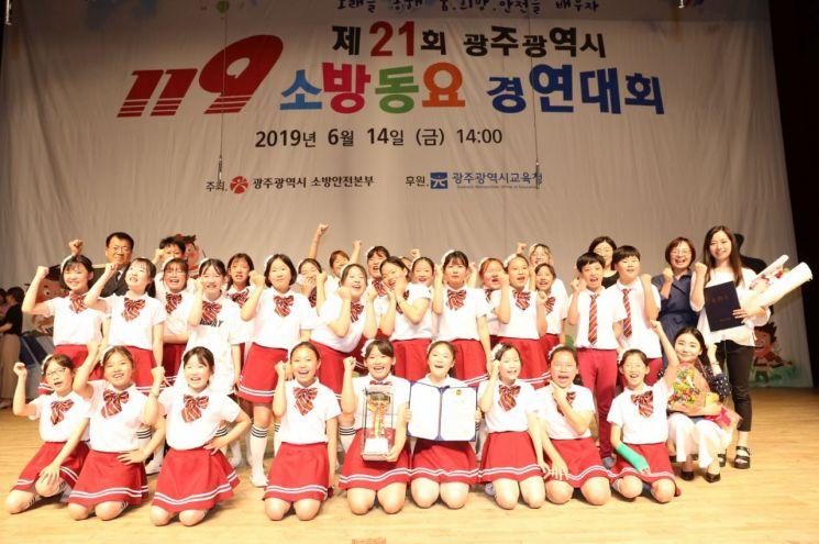 광주시 소방본부, 제21회 119소방동요경연대회 개최